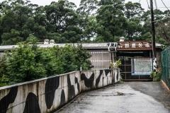 The entrance to a dairy farm. Taiwan.